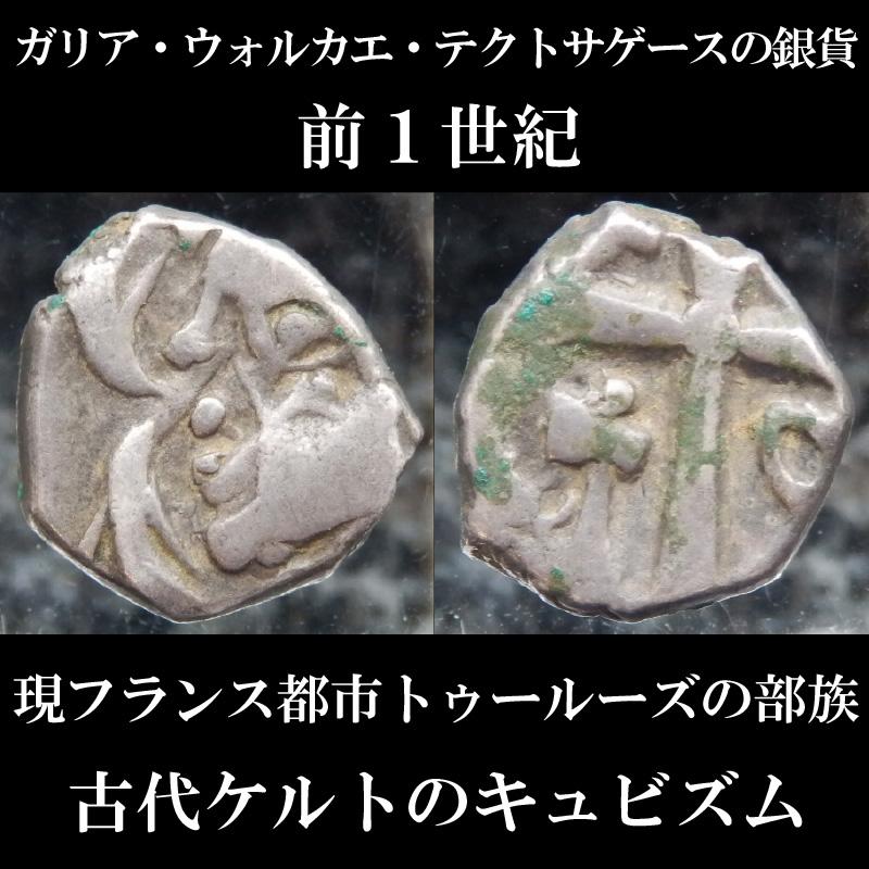 ケルトコイン ガリア・ウォルカエ・テクトサゲース族 (現フランス都市トゥールーズ) 前1世紀 ドラクマ銀貨 キュビズムの肖像のコイン 古代ケルト芸術