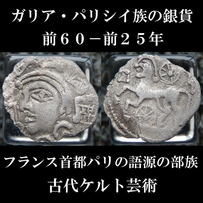 古代ケルトコイン ガリア・パリシイ族(フランス首都パリの語源) ドラクマ銀貨 前60-前25年 パリシイ族の銀貨 古代ケルト美術