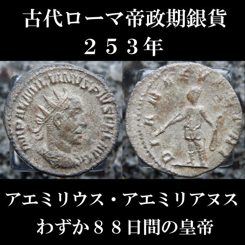 古代ローマコイン 帝政期 アエミリウス・アエミリアヌス 253年 アントニニアヌス銀貨 わずか88日間の皇帝 古代ローマ美術