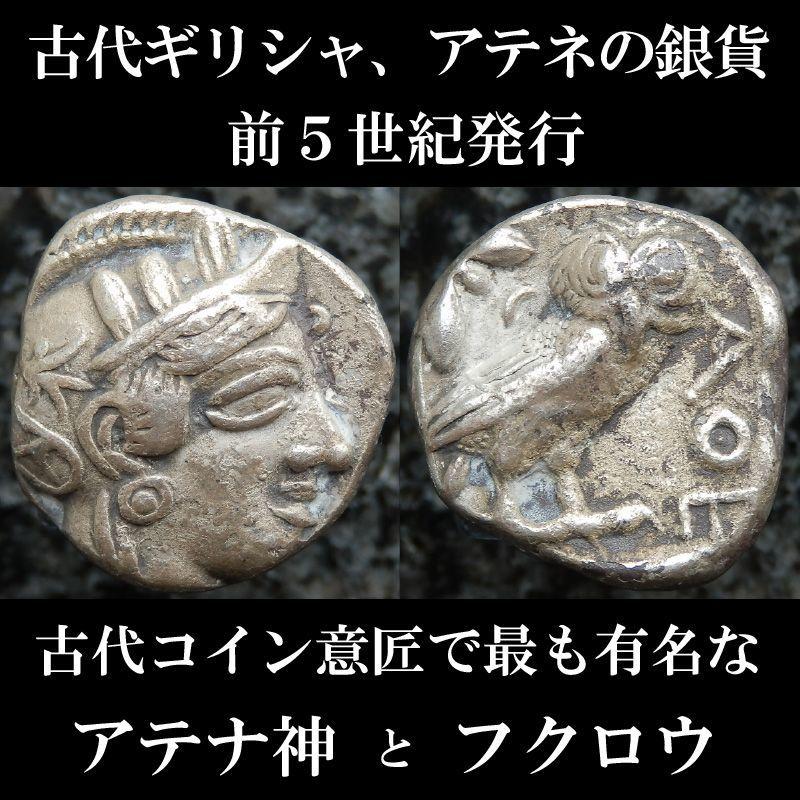 古代ギリシャコイン アッティカ地方 アテネ テトラドラクマ銀貨 前450年頃発行 古代コインで最も有名な意匠 アテナ神と聖鳥フクロウのコイン  古代ギリシア美術