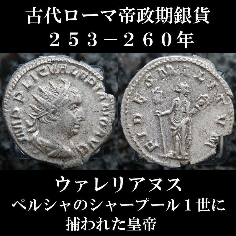 古代ローマコイン 帝政期 ウァレリアヌス 253-260年 アントニニアヌス銀貨 ペルシャのシャープール1世に捕えられたローマ皇帝 古代ローマ美術