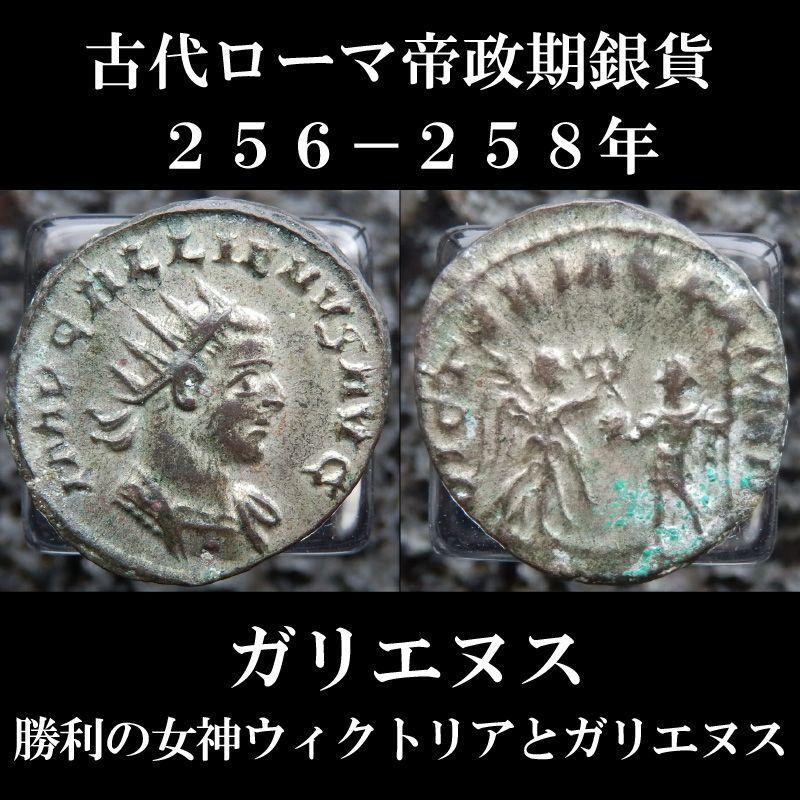 古代ローマコイン 帝政期 ガリエヌス 256-258年 アントニニアヌス銀貨 勝利の女神ウィクトリアから冠を授かるガリエヌス 古代ローマ美術