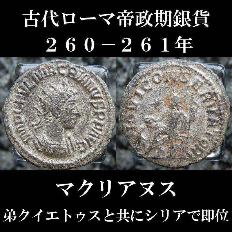 古代ローマコイン 帝政期 マクリアヌス 260-261年 アントニニアヌス銀貨 シリアで弟クイエトゥスと共に即位した皇帝 古代ローマ美術
