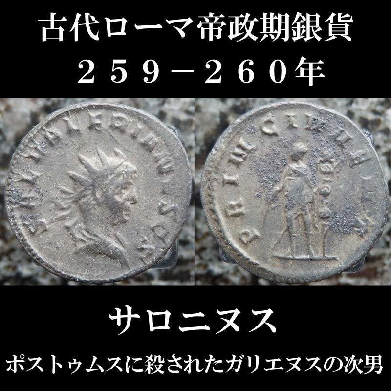古代ローマコイン 帝政期 サロニヌス アントニニアヌス銀貨 259-260年 ガリエヌスの次男サロニヌスのコイン 古代ローマ美術