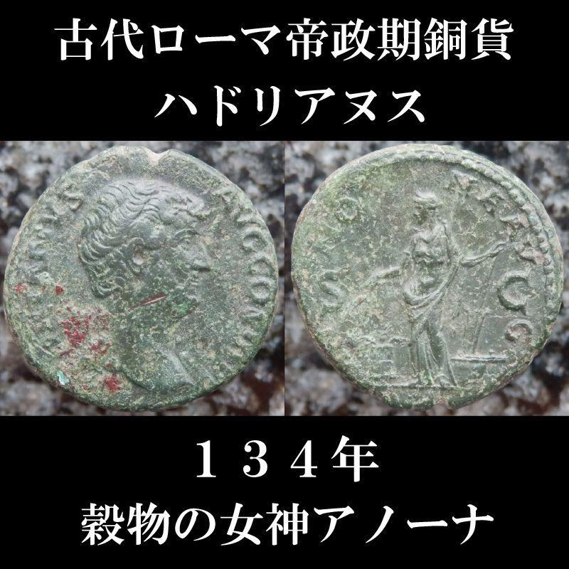 古代ローマコイン 帝政期 ハドリアヌス 134年 アス銅貨 穀物の女神アノーナのコイン 古代ローマ美術