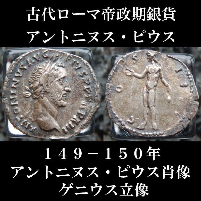 古代ローマコイン 帝政期 アントニヌス・ピウス 149-150年 デナリウス銀貨 アントニヌス・ピウス肖像 ゲニウス神立像 古代ローマ美術