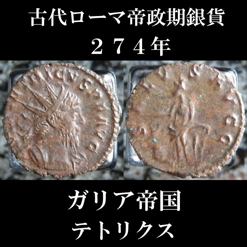古代ローマコイン 帝政期 テトリクス 274年 アントニニアヌス銀貨 ガリア帝国最後の皇帝、テトリクスのコイン 古代ローマ美術