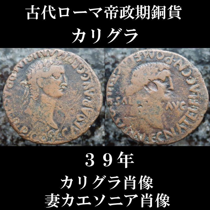 古代ローマコイン 帝政期 カリグラ アス銅貨 39年 カリグラと妻カエソニアの肖像のコイン 古代ローマ美術