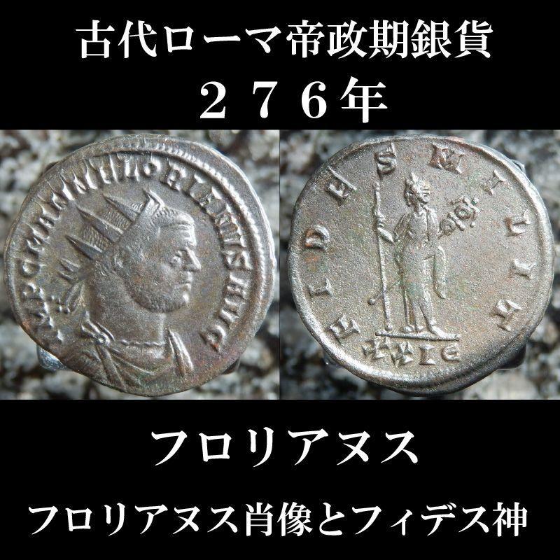 古代ローマコイン 帝政期 フロリアヌス 276年 アウレリアヌス銀貨 フロリアヌス肖像 フィデス神立像 古代ローマ美術