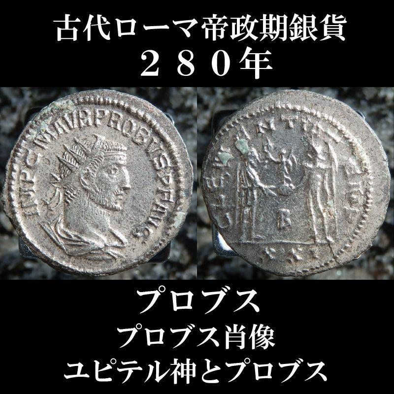 古代ローマコイン 帝政期 プロブス 280年 アウレリアヌス銀貨 プロブス肖像 ユピテル神から勝利の女神ウィクトリアを受けとるプロブス 古代ローマ美術