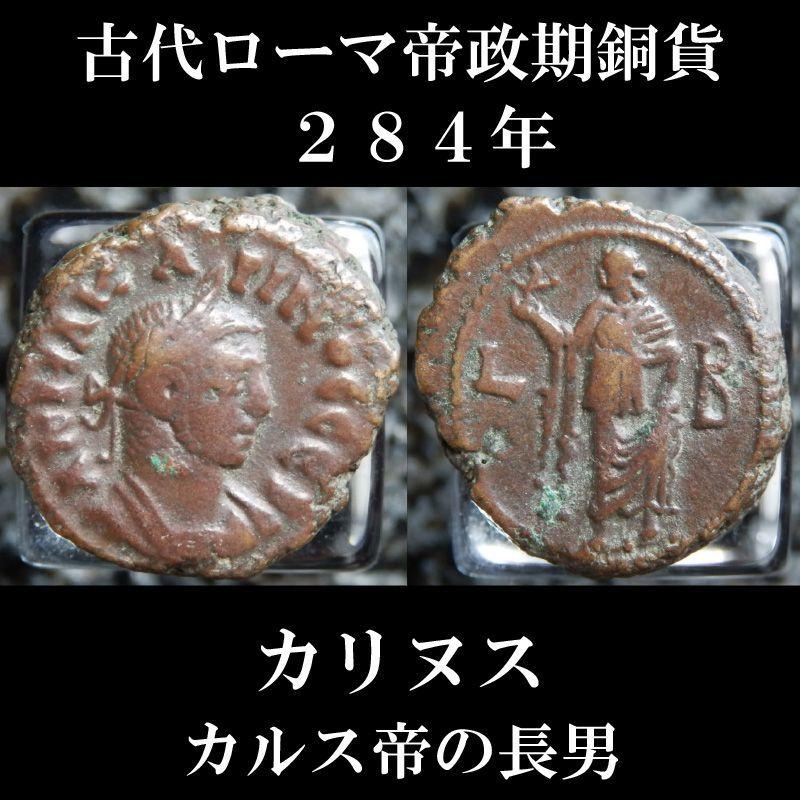 古代ローマコイン 帝政期 カリヌス 284年 テトラドラクマ銅貨 カリヌス肖像 エルピス神立像 カルス帝の長男カリヌスのコイン 古代ローマ美術