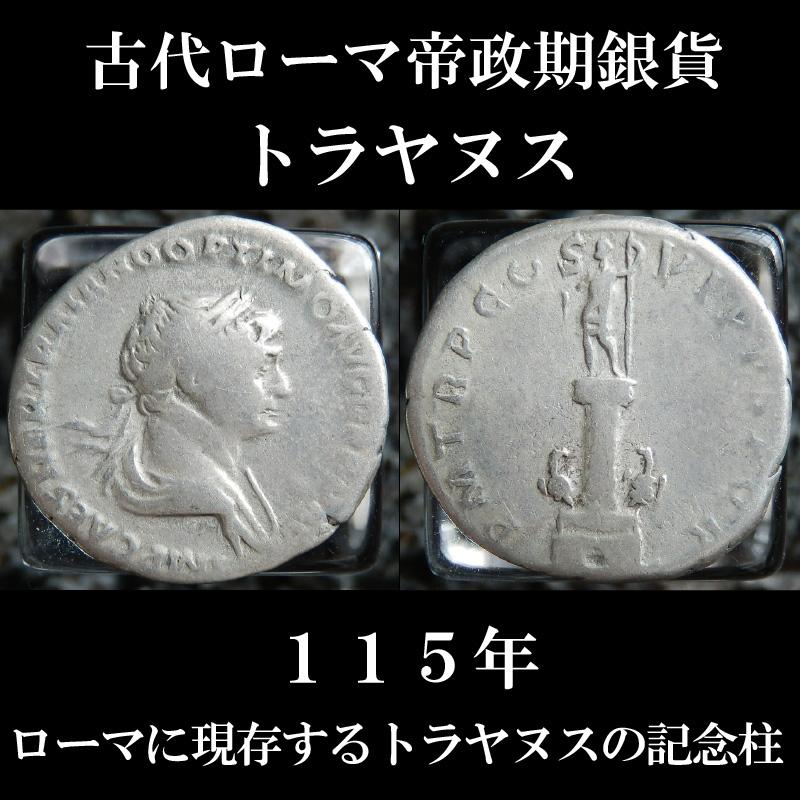 古代ローマコイン 帝政期 トラヤヌス デナリウス銀貨 115年 ローマに現存するトラヤヌスの記念柱のコイン 古代ローマ美術