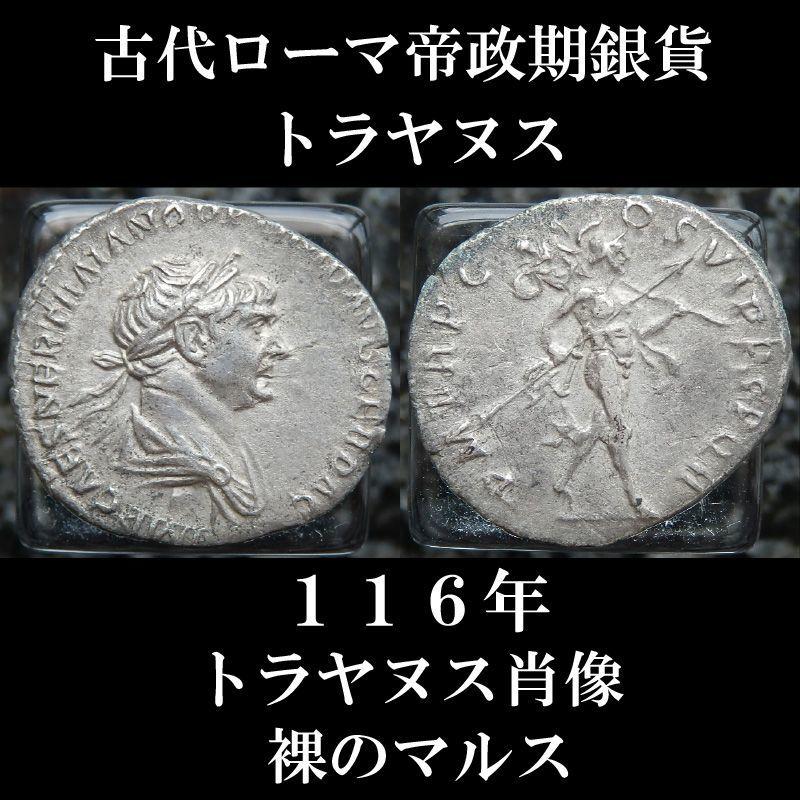 古代ローマコイン 帝政期 トラヤヌス 116年 デナリウス銀貨 トラヤヌス肖像 裸のマルス 古代ローマ美術