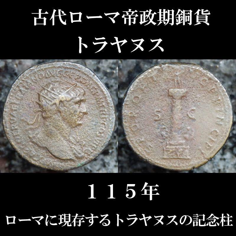 古代ローマコイン 帝政期 トラヤヌス 115年 デゥポンディウス銅貨 ローマに現存するトラヤヌスの記念柱のデゥポンディウス銅貨 古代ローマ美術