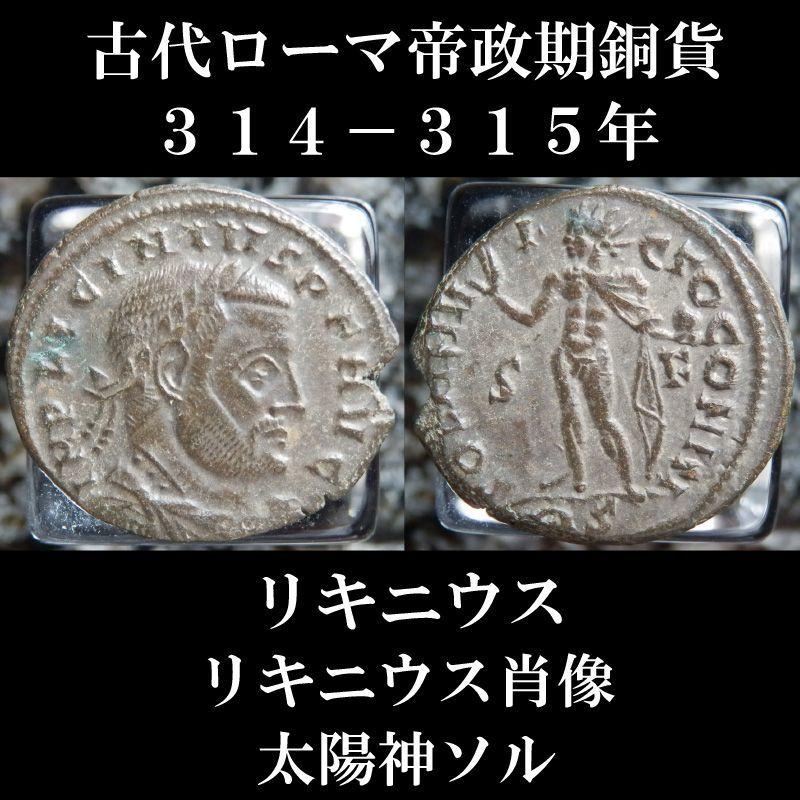 古代ローマコイン 帝政期 リキニウス 314-315年 フォリス銅貨 リキニウス肖像 太陽神ソル立像 古代ローマ美術