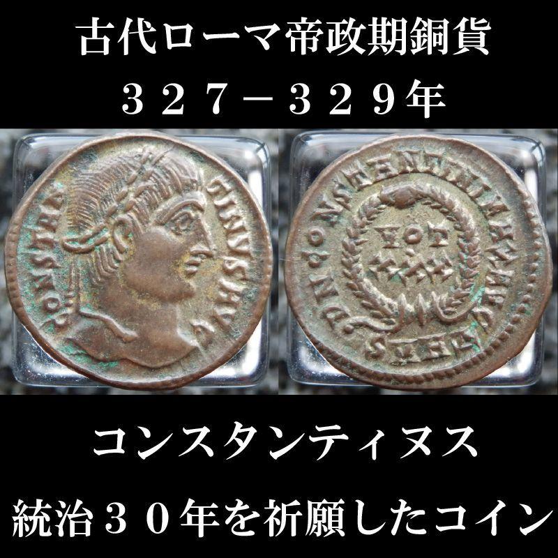 古代ローマコイン 帝政期 コンスタンティヌス 327-329年 ヌムス銅貨 コンスタンティヌスの統治30年を祈願したコイン 古代ローマ美術