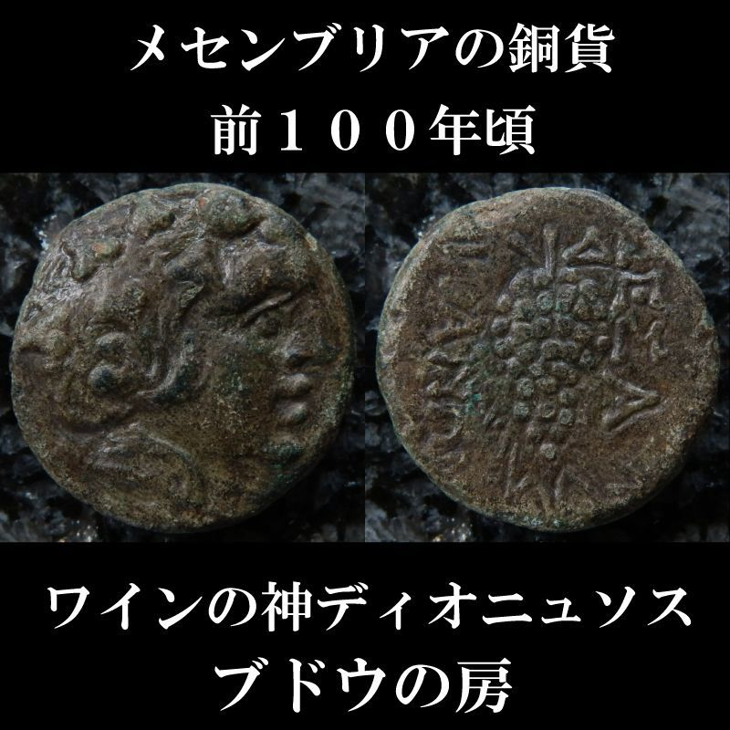 画像1: 古代ギリシャコイン トラキア地域 メセンブリア 前100年頃 銅貨 ディオニュソス肖像 ワインの神ディオニュソスの象徴ぶどう 厚いディオニュソス信仰を示す意匠のコイン (1)