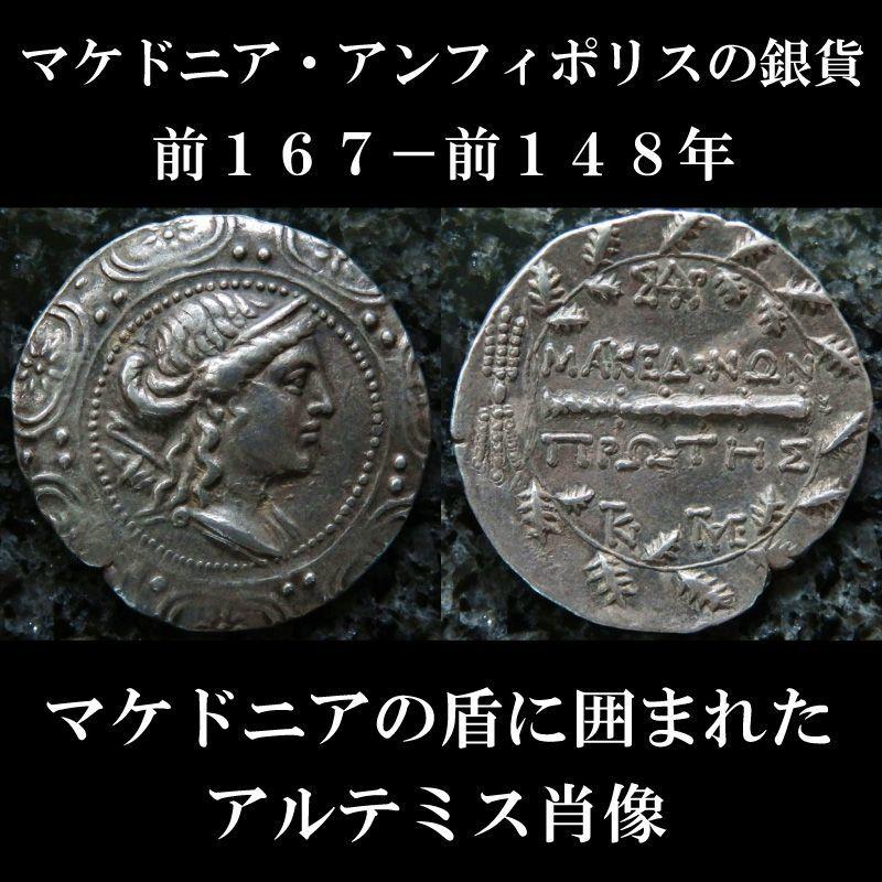 古代ギリシャコイン マケドニア・アンフィポリス テトラドラクマ銀貨 前167-前148年 マケドニアの盾に囲まれたアルテミス肖像