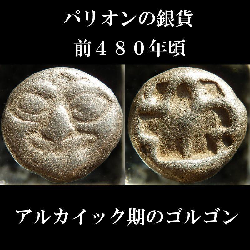 画像1: 古代ギリシャコイン ミュシア地域 パリオン 前480年頃 ドラクマ銀貨 アルカイック期のゴルゴン  (1)