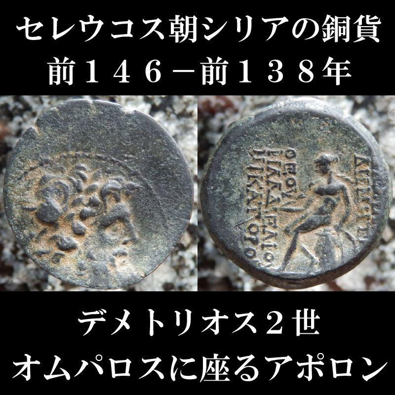 古代ギリシャコイン セレウコス朝シリア デメトリオス2世 銅貨 前146-前138年 オムパロスに座るアポロン