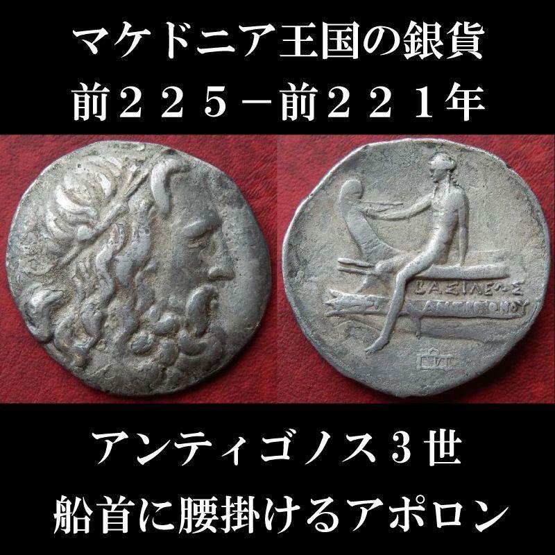 古代ギリシャコイン マケドニア王国 アンティゴノス3世 テトラドラクマ銀貨 前225-前221年 船首に腰掛けるアポロン