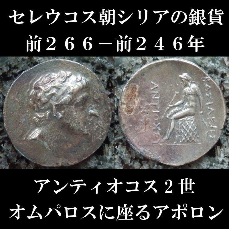 古代ギリシャコイン セレウコス朝シリア アンティオコス2世テオス 前266-前246年 テトラドラクマ銀貨 オムパロスに座るアポロン