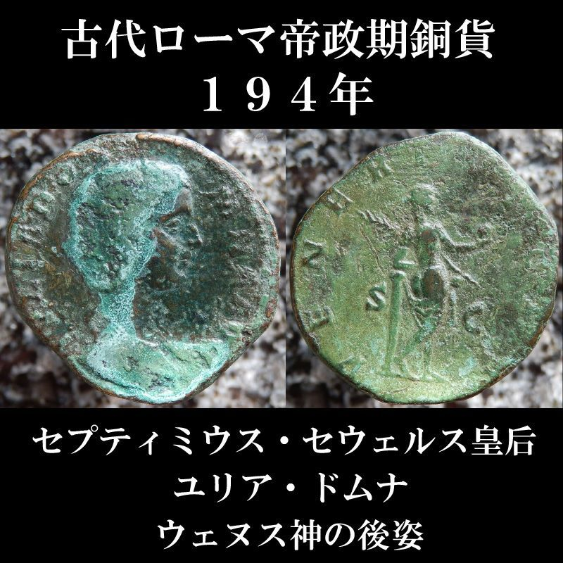 古代ローマコイン 帝政期 セプティミウス・セウェルス 皇后ユリア・ドムナ 194年 セステルティウス銅貨 ユリア・ドムナ肖像 ウェヌス神の後姿