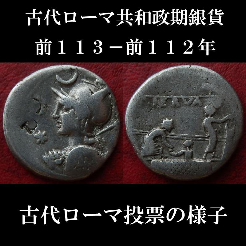 画像1: 古代ローマコイン 共和政期 リキニウス・ネルウァ デナリウス銀貨 前113-112年 古代ローマの投票の様子が刻まれた銀貨 (1)