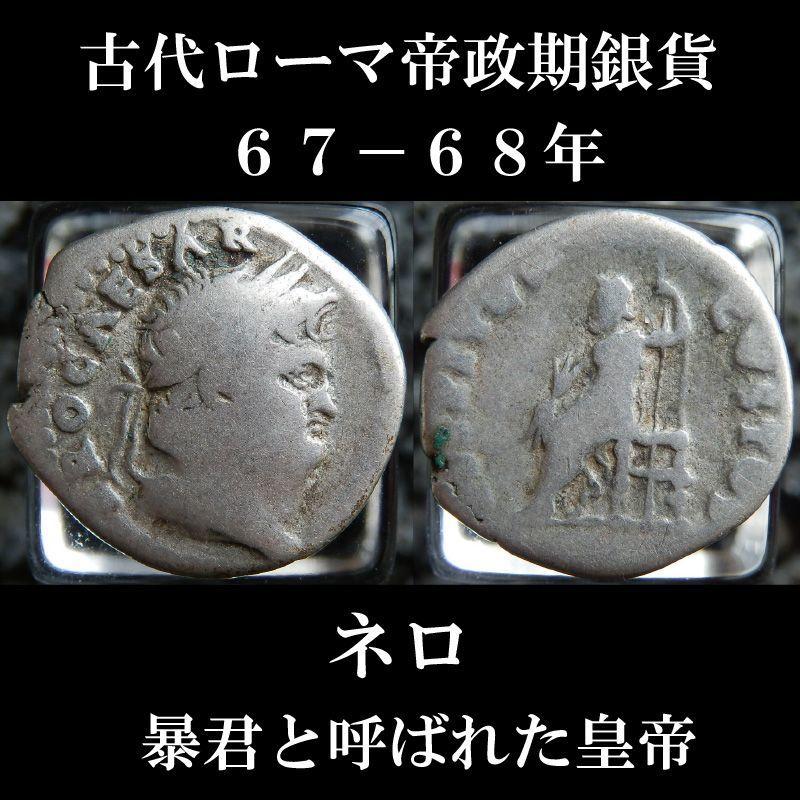 古代ローマコイン 帝政期 ネロ デナリウス銀貨 67-68年 ネロ肖像 守護神ユピテルの座像
