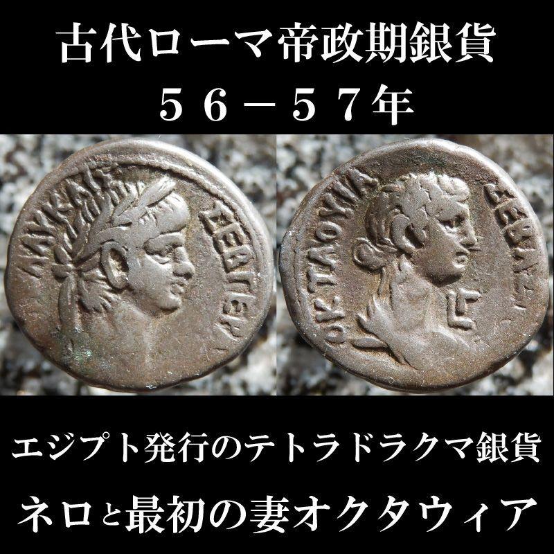 古代ローマコイン 帝政期 ネロ オクタウィア テトラドラクマ銀貨 56-57年 エジプト・アレクサンドリア発行 青年姿のネロの肖像 最初の妻オクタウィアの肖像