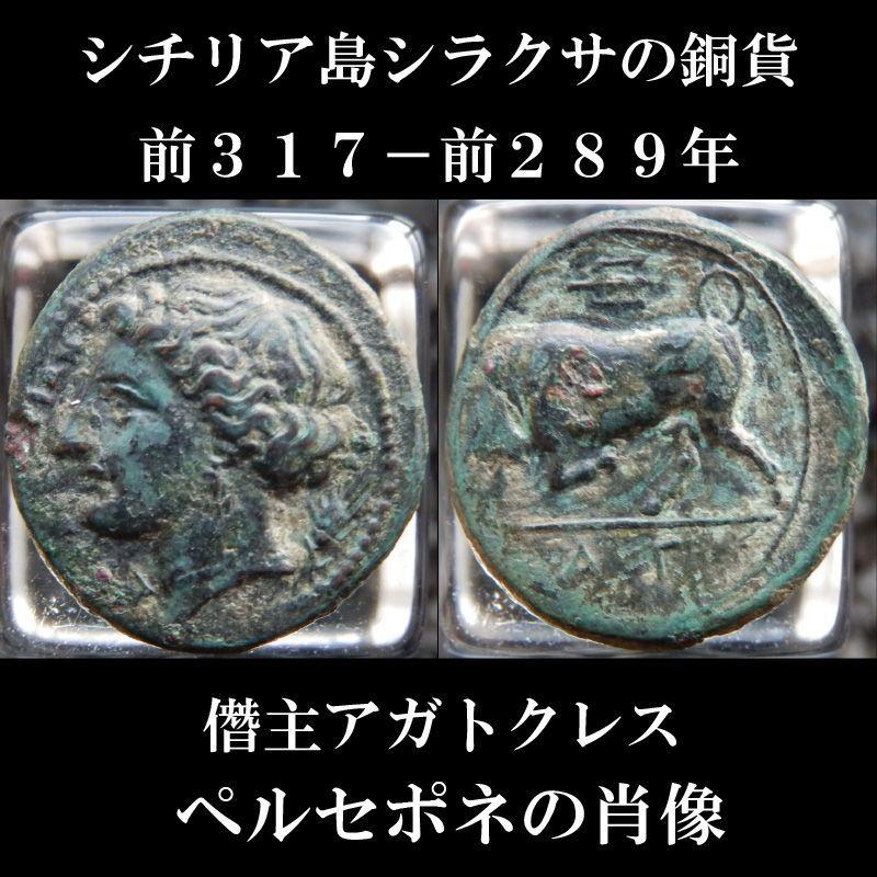 古代ギリシャコイン シチリア島・シラクサ リトラ銅貨 前317-前289年 ペルセポネ肖像 僭主アガトクレスの時代の銅貨
