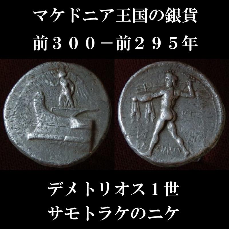 画像1: 古代ギリシャコイン マケドニア王国 アンティゴノス朝マケドニア デメトリオス1世 テトラドラクマ銀貨 前300-前295年発行 デメトリオス1世のサモトラケのニケ?の銀貨 (1)