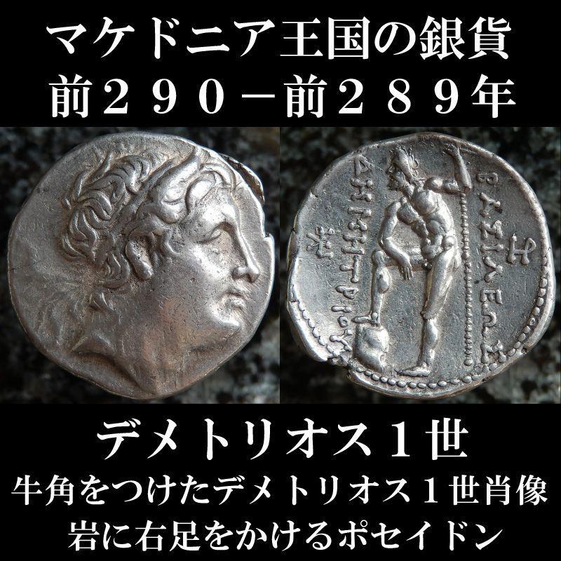 画像1: 古代ギリシャコイン マケドニア王国 アンティゴノス朝マケドニア デメトリオス1世 テトラドラクマ銀貨 前290-前289年 牛角をつけたデメトリオス1世肖像 岩に足を置くポセイドン (1)