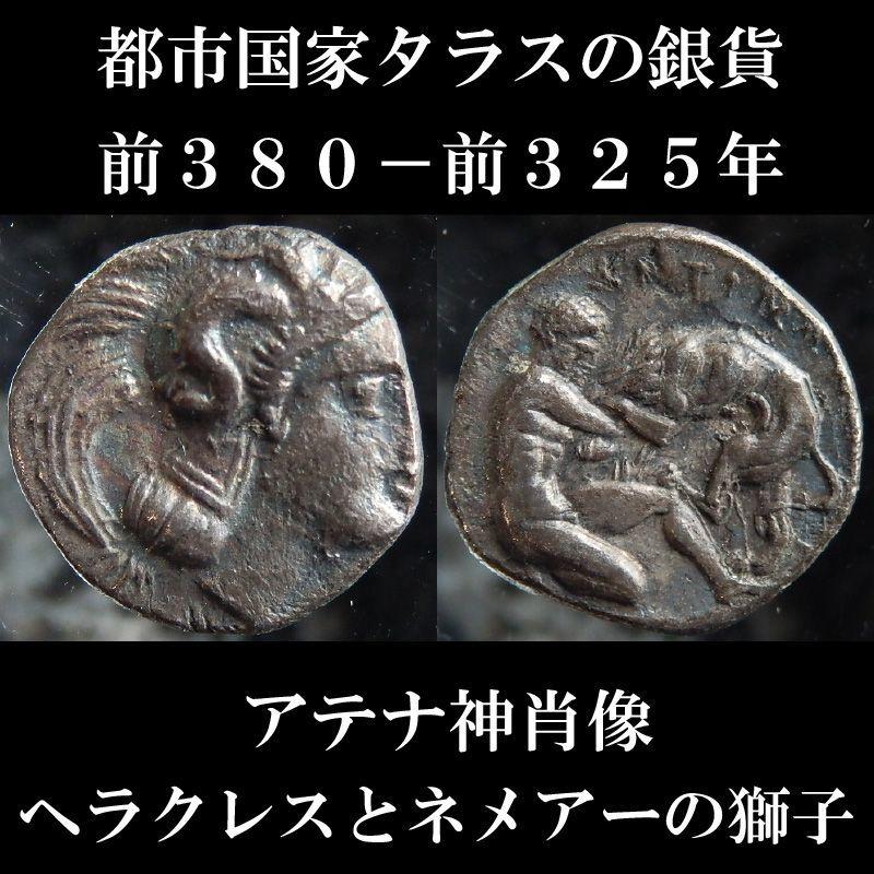 古代ギリシャコイン カラブリア地方タラス ディオボル銀貨 前380-前325年 ヘラクレスの12の難業、ネメアーの獅子退治のコイン