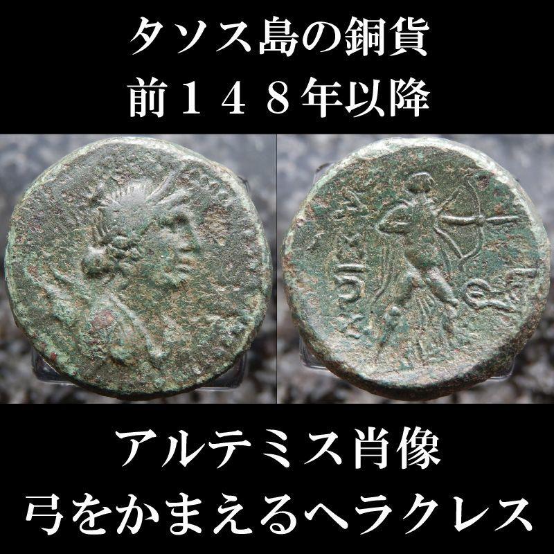 古代ギリシャコイン トラキア地域 タソス島 銅貨 前148年以降 アルテミス肖像 弓をかまえるヘラクレス