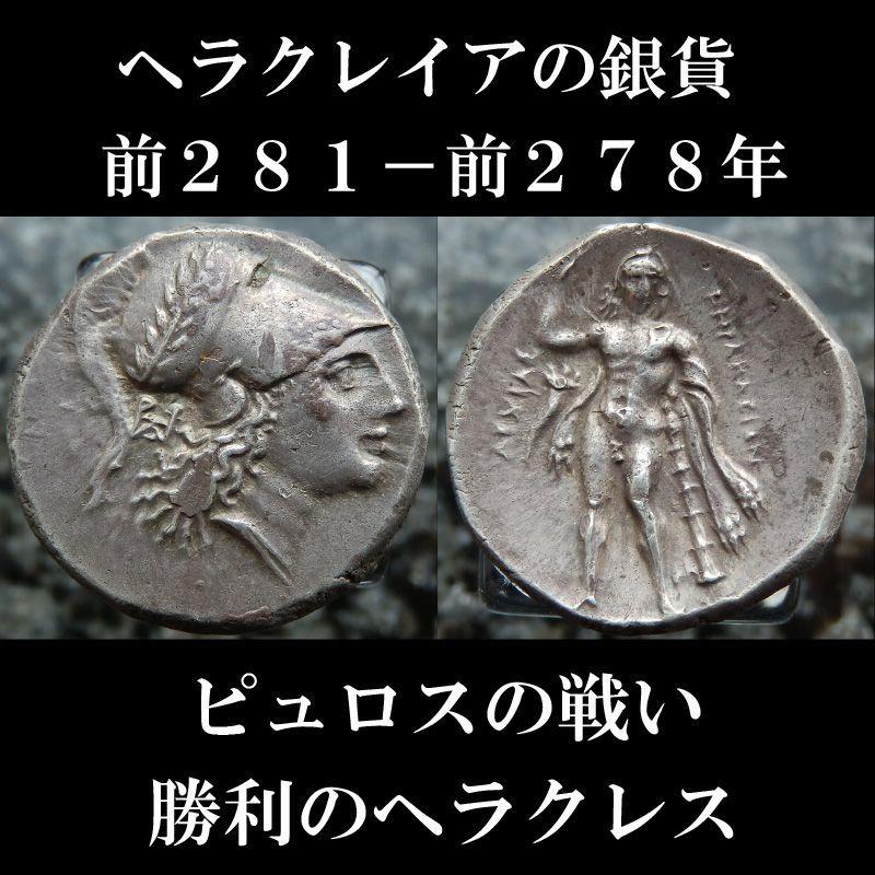古代ギリシャコイン ルカニア地方 ヘラクレイア スタテル銀貨 勝利のヘラクレス ローマとの戦争、ピュロスの戦いのコイン