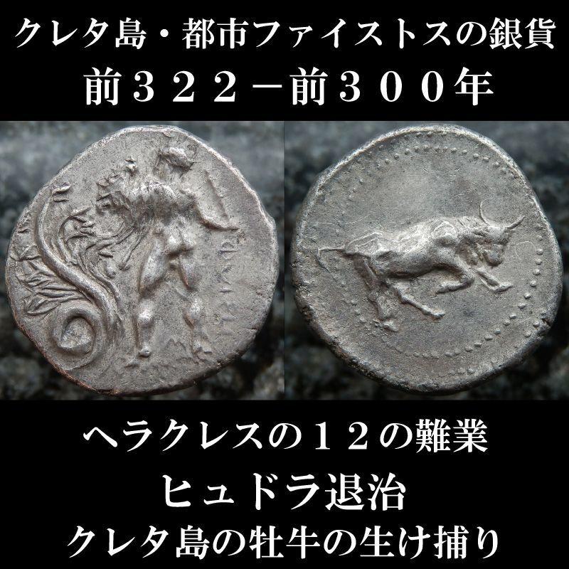 古代ギリシャコイン クレタ島 ファイストス スタテル銀貨 前322-前300年 ヘラクレスの12の難行 ヒュドラ退治 クレタの牡牛の生け捕り