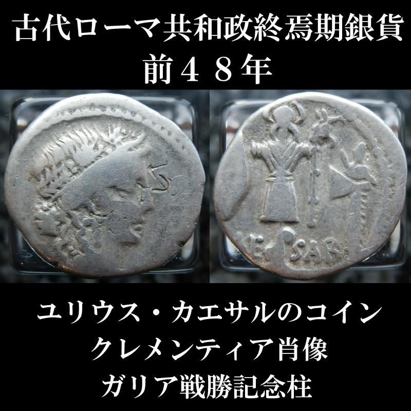ローマコイン 共和政終焉期 ユリウス・カエサル ジュリアス・シーザー デナリウス銀貨 前48年 クレメンティア神肖像 ガリア戦勝記念柱 ファルサルスの戦い後のコイン