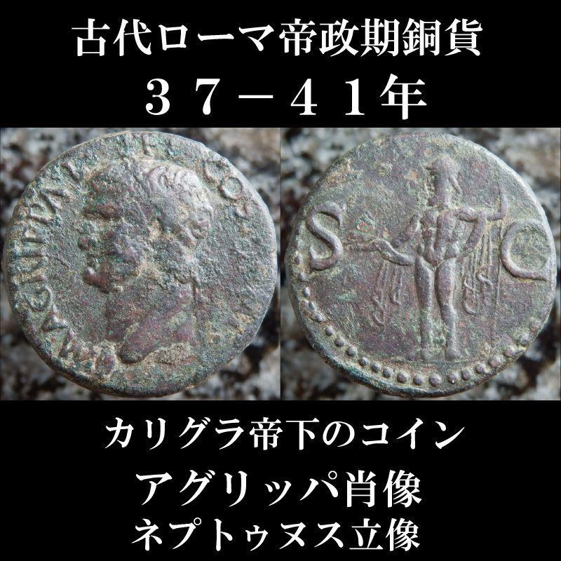 古代ローマコイン 帝政期 カリグラ アス銅貨 37-41年 船嘴冠を戴いたアグリッパの肖像