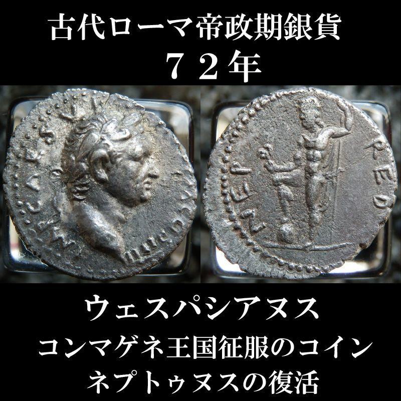 ローマコイン 帝政期 ウェスパシアヌス デナリウス銀貨 72年 コンマゲネ王国征服時のコイン ネプトゥヌスの復活