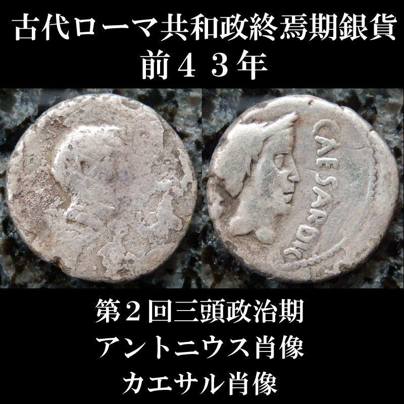 古代ローマコイン 共和政終焉期 マルクス・アントニウス 前43年 デナリウス銀貨 アントニウス肖像 カエサル肖像 第2回三頭政治期のコイン