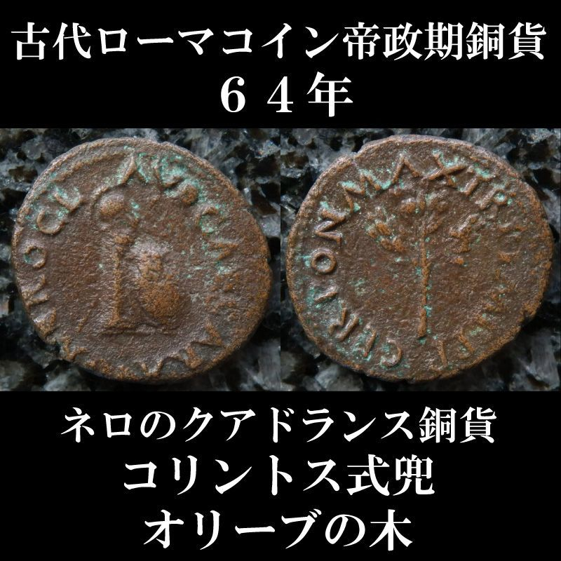 古代ローマコイン 帝政期 ネロ 64年 クアドランス銅貨 柱の上に置かれたコリントス式兜 オリーブの木