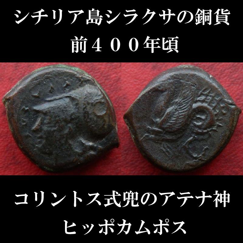 古代ギリシャコイン シチリア島 シラクサ 前400年頃 銅貨 コリントス式兜のアテナ神 ヒッポカムポス