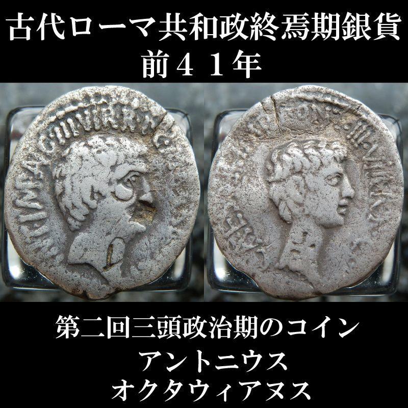 画像1: 古代ローマコイン 共和政終焉期 マルクス・アントニウス オクタウィアヌス 前41年 デナリウス銀貨 アントニウス肖像 オクタウィアヌス肖像 第2回三頭政治期のコイン (1)