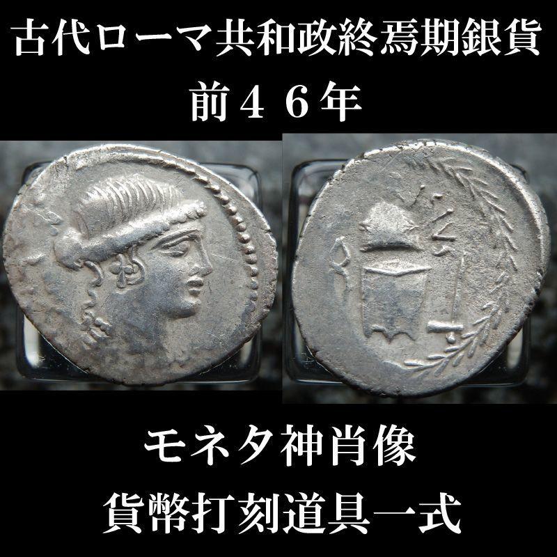 画像1: 古代ローマコイン 共和政終焉期 ティトゥス・カリシウス 前46年 デナリウス銀貨 ユノ・モネタ肖像 コイン打刻道具一式 (1)