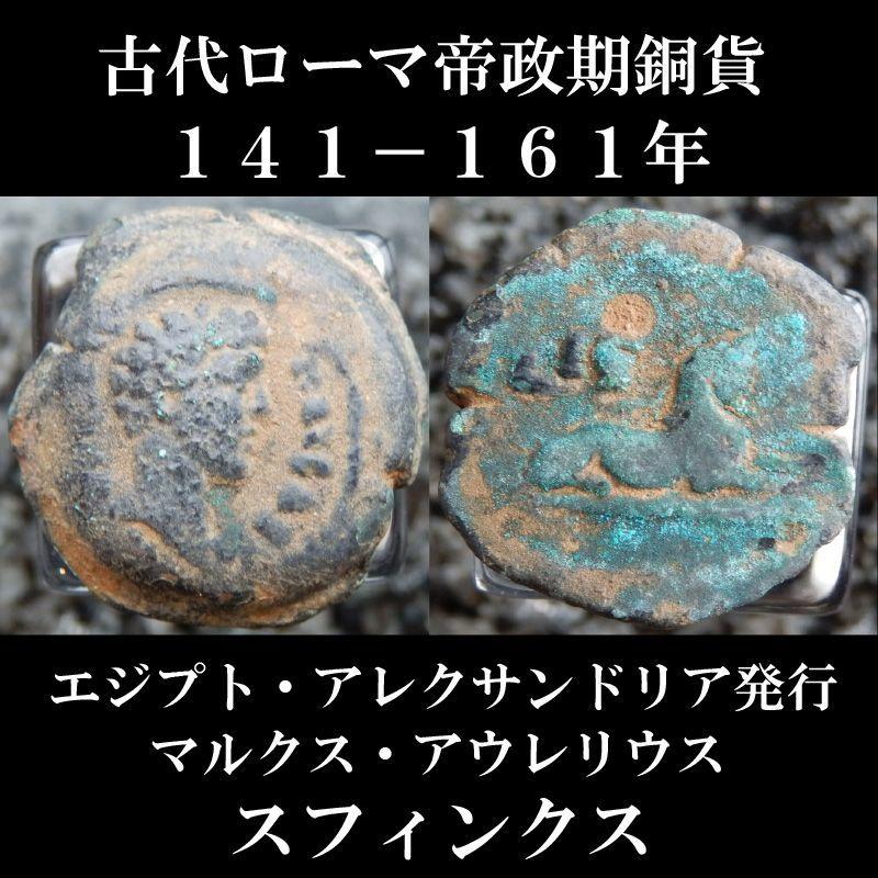 古代ローマコイン 帝政期 マルクス・アウレリウス エジプト・アレクサンドリア発行 銅貨 141-161年 スフィンクス アンドロスフィンクスのコイン