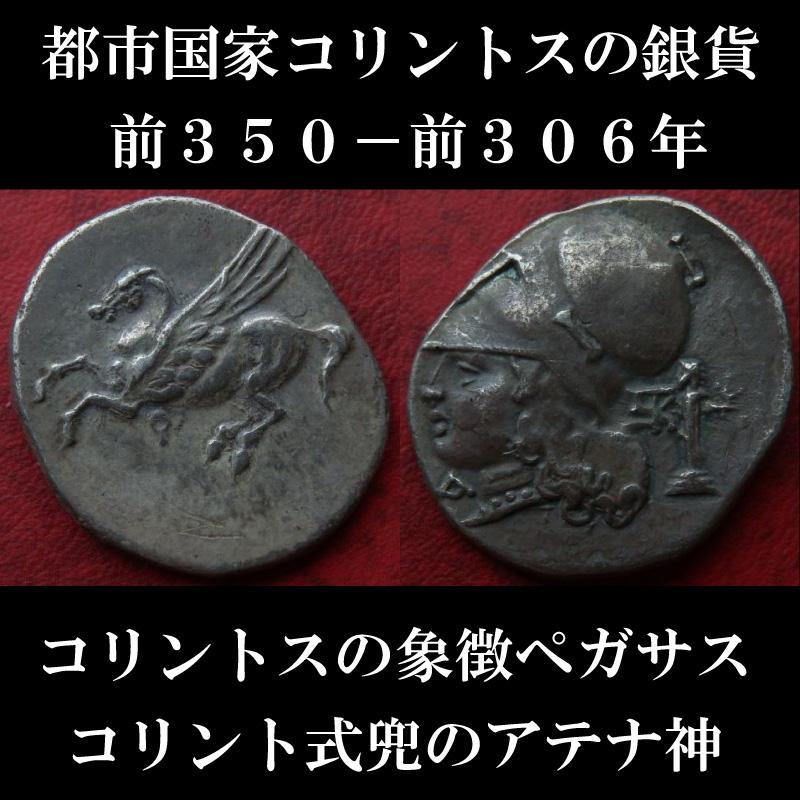 古代ギリシャコイン コリントス スタテル銀貨 前350-前306年発行 ペガサス アテナ神 コリントスのシンボル、ペガサス