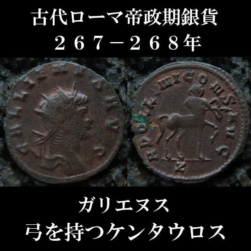 ローマコイン 帝政期 ガリエヌス 267-268年 アントニニアヌス劣質銀貨  ガリエヌス肖像 弓を持つケンタウロス