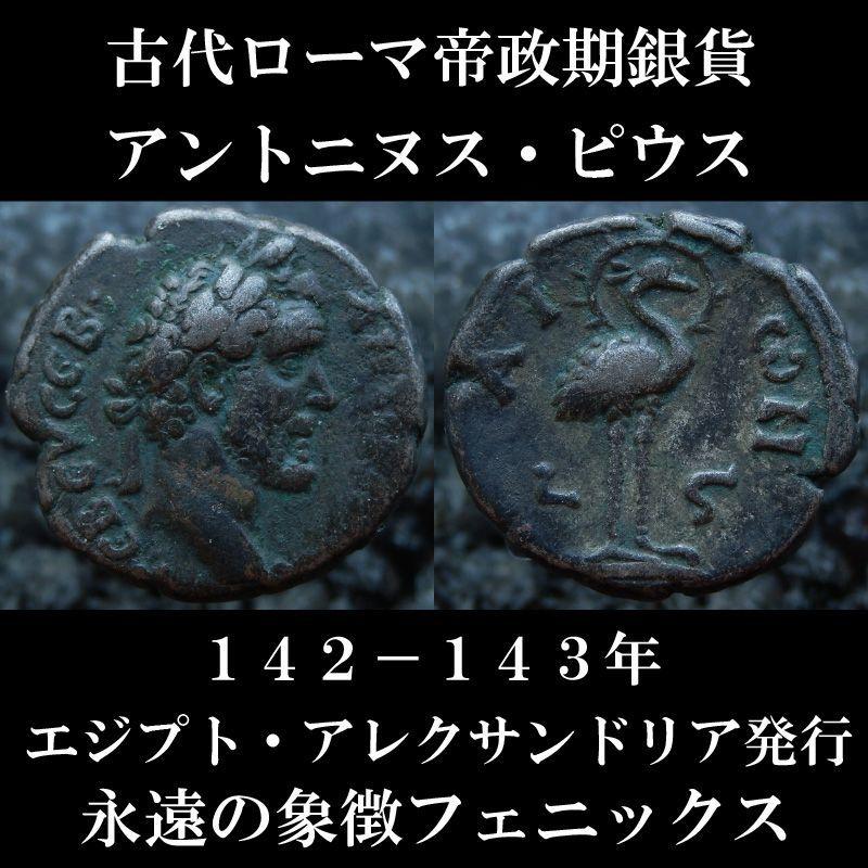 古代ローマコイン 帝政期 アントニヌス・ピウス テトラドラクマ銀貨 142-143年 エジプト・アレクサンドリア発行 不死鳥フェニックス