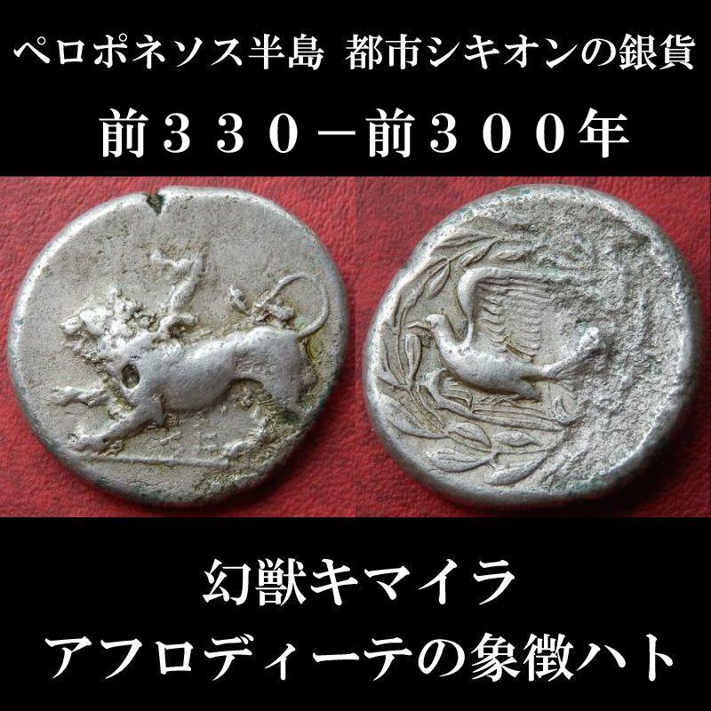 画像1: 古代ギリシャコイン ペロポネソス半島 シキオン 前330-前300年 スタテル銀貨 幻獣 キマイラ アフロディーテの象徴、ハト (1)